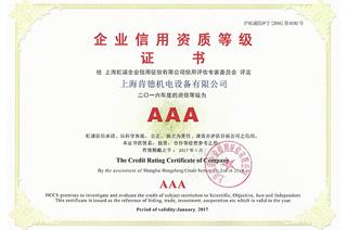 2016年企业信用AAA资质证书
