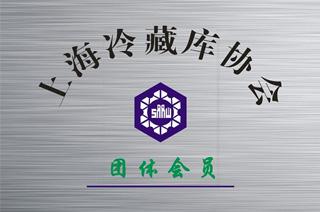 上海冷藏库协会会员