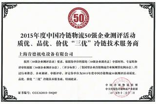 """中国冷链50强企业-质优-品优-价优-""""三优""""冷链技术服务商"""