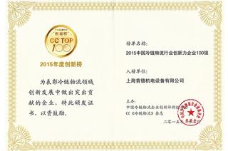 中国冷链物流行业创新力企业100强