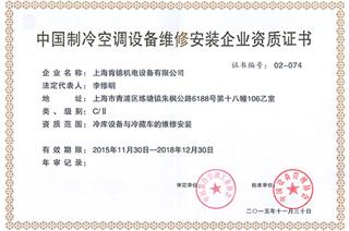中国制冷空调设备维修安装企业资质证书C类2级